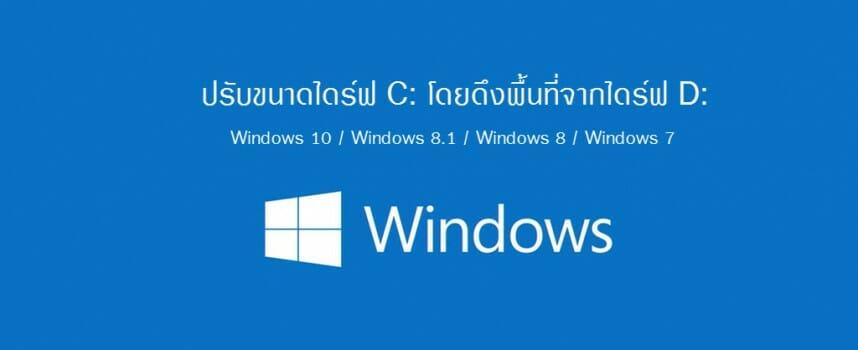 ปรับเพิ่มไดร์ฟ C: โดยดึงพื้นที่จากไดร์ฟ D: ใน Windows 10/8.1/7
