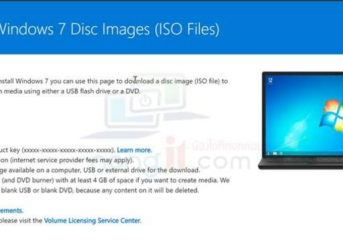 ดาวน์โหลด Windows 7 Home/Pro ไฟล์ .iso จากเว็บไมโครซอฟท์