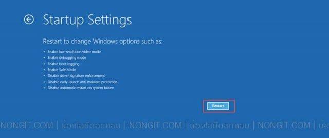 รูปตัวอย่างที่ 5 เข้า Safe mode ใน Windows 10