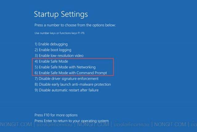 รูปตัวอย่างที่ 6 เข้า Safe mode ใน Windows 10