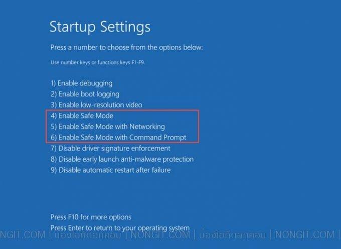 สอนวิธีเข้า Safe mode บน Windows 10 ภายในไม่กี่คลิก