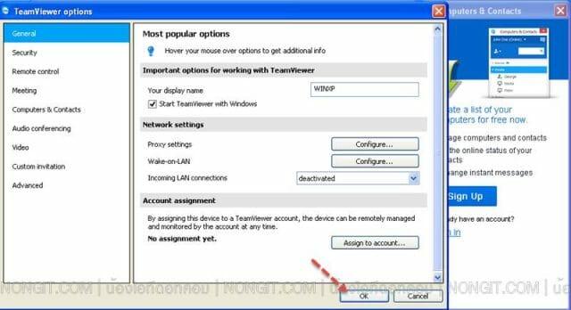 start-teamviewer-with-windows-04