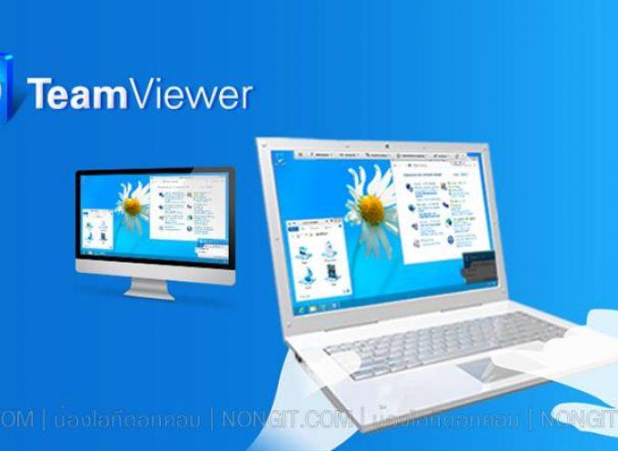 ตั้งค่าให้ TeamViewer 11 เปิดทำงานพร้อมกับ Windows