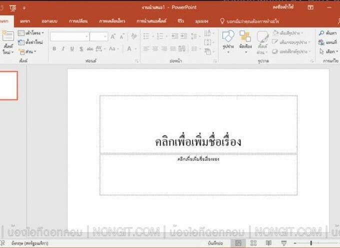ตั้งค่าขนาดสไลด์ PowerPoint ก่อนเริ่มทำพรีเซน