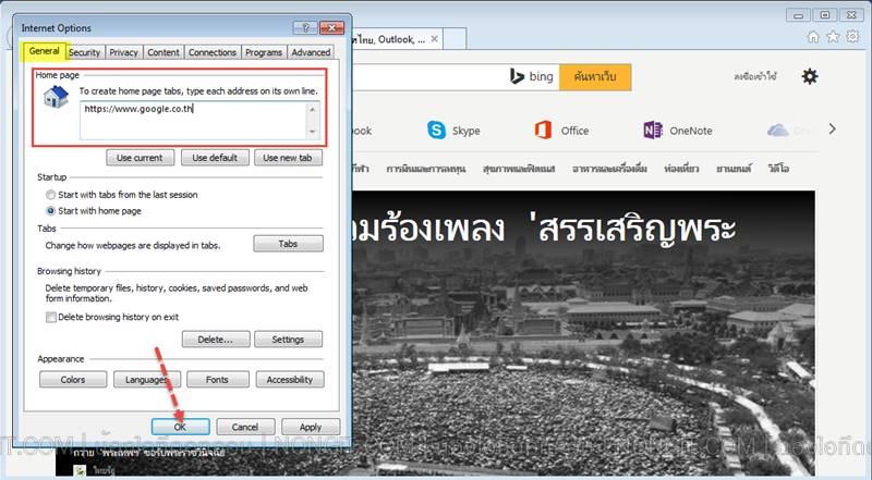 ตั้งค่า Google เป็นหน้าแรก (Home Page) Chrome, Firefox, IE