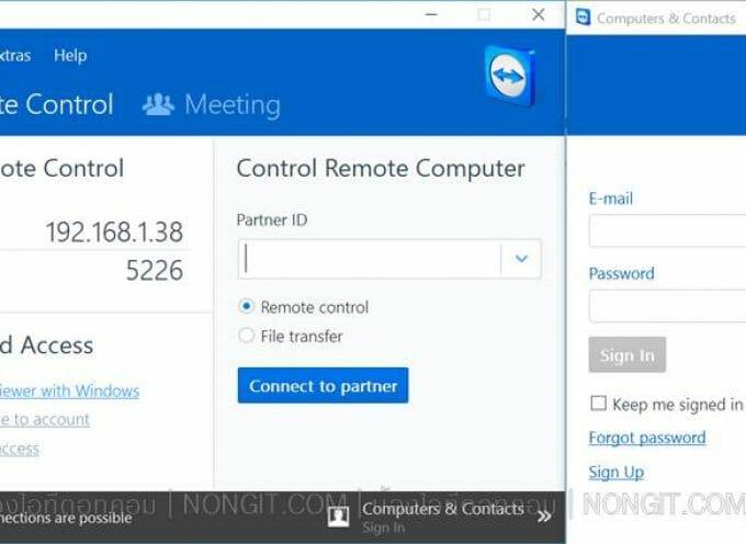 ตั้งค่า TeamViewer ให้ใช้ผ่าน Lan โดยรีโมทผ่าน IP หรือ ชื่อเครื่องคอมฯ