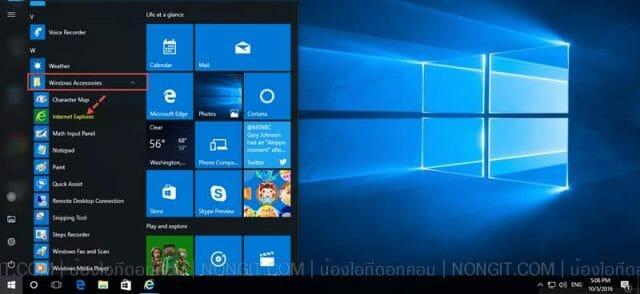 open-internet-explorer-in-windows-10_03