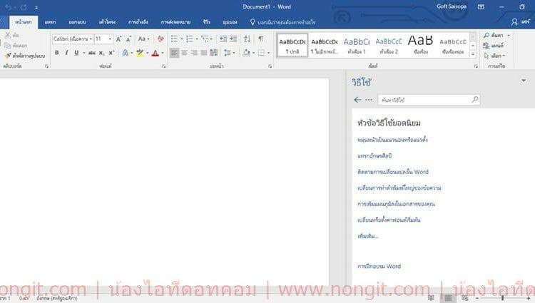 เปลี่ยนเมนู word, excel, outlook 2016 เป็นภาษาไทย