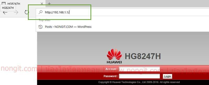 สอนเปลี่ยนชื่อ WiFi และ รหัสผ่าน เร้าเตอร์ (HUAWEI) เน็ตแบบ Fiber