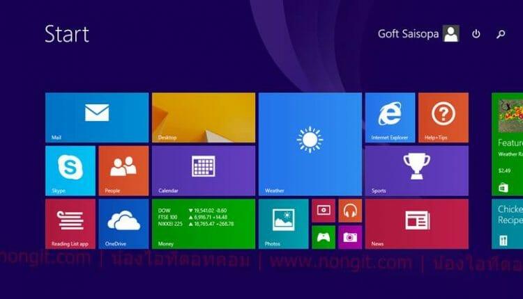 ดาวน์โหลด Windows 8.1 โดยตรงจาก Microsoft แบบ Original