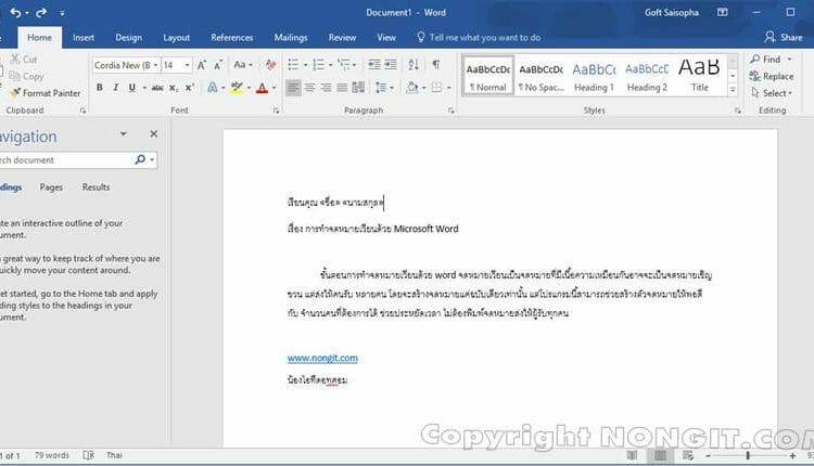 สร้างจดหมายเวียนและพิมพ์ซอง Microsoft Word 2013/ 2016