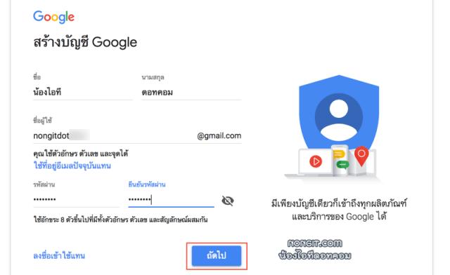 สมัคร Gmail ใหม่