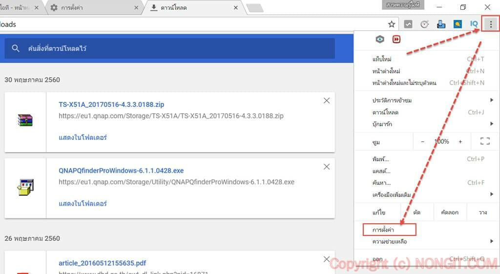 โหลด google chrome pc