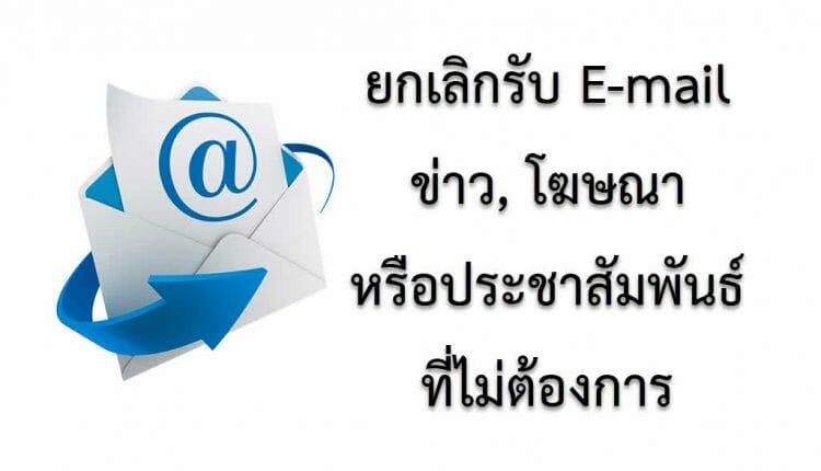 ยกเลิกอีเมลข่าว