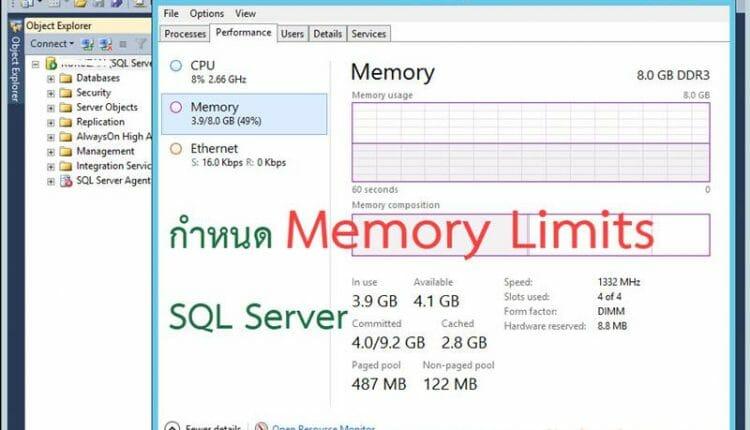 กำหนด Memory Limits sql server