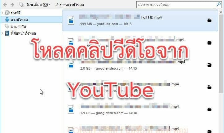 โหลดคลิป youtube