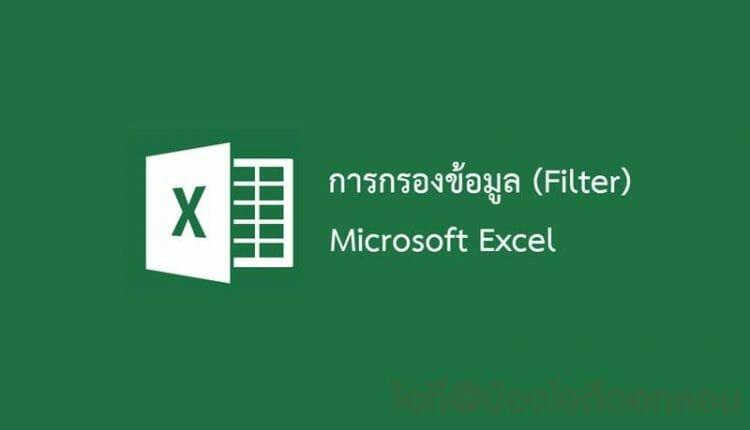 การทำ Filter ข้อมูลต่างๆของ Excel