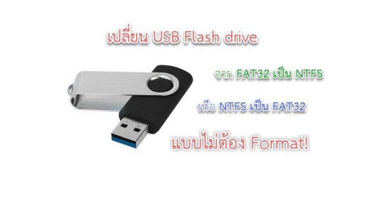 usb fat32 to ntfs