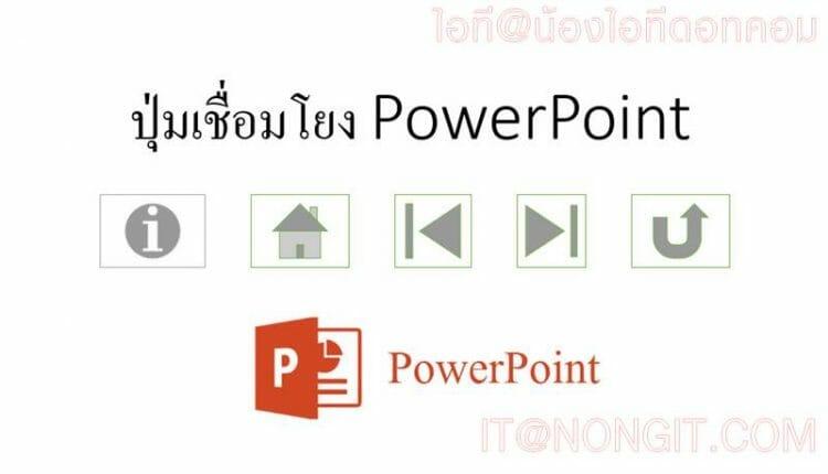 ปุ่มเชื่อมโยง powerpoint