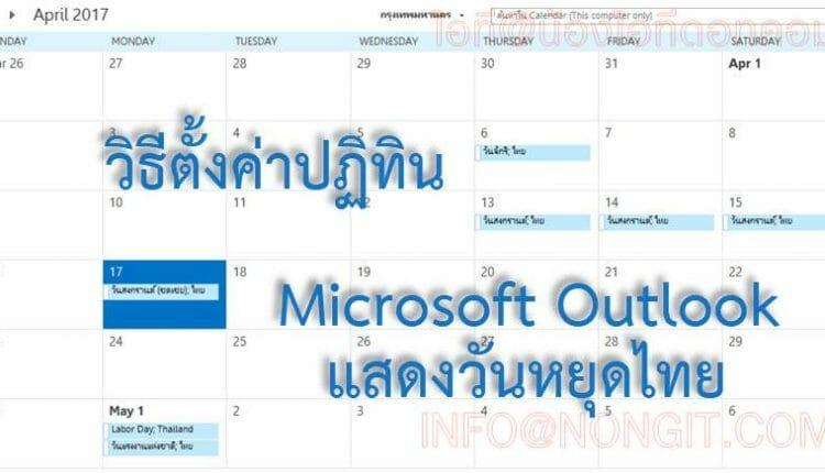 ปฏิทิน outlook วันหยุดไทย