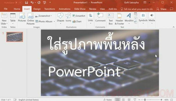 ใส่รูปภาพพื้นหลังใน PowerPoint