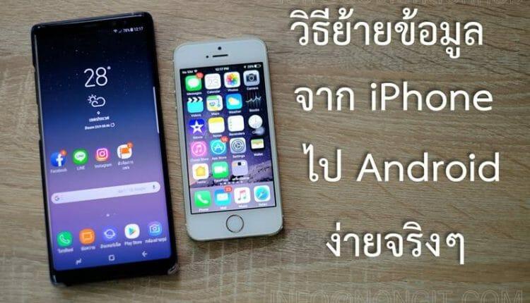 ย้ายข้อมูลจาก iPhone ไป Android