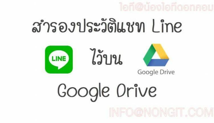 วิธีสำรองประวัติแชท Line ไว้บน Google Drive