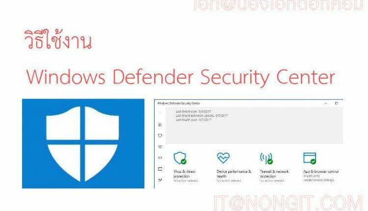 สแกนไวรัส windows 10