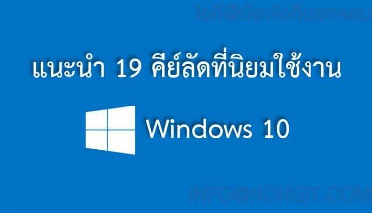 คีย์ลัด windows 10