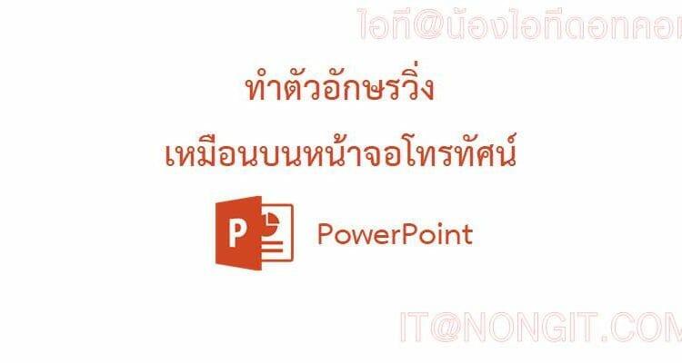ทำตัวอักษรวิ่ง powerpoint