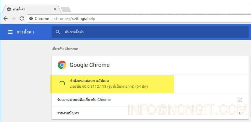 วิธีอัพเดทโปรแกรม Chrome เป็นเวอร์ชั่นล่าสุด - NONGIT COM