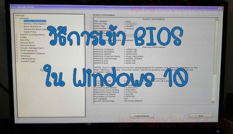วิธีการเข้า BIOS ใน Windows 10