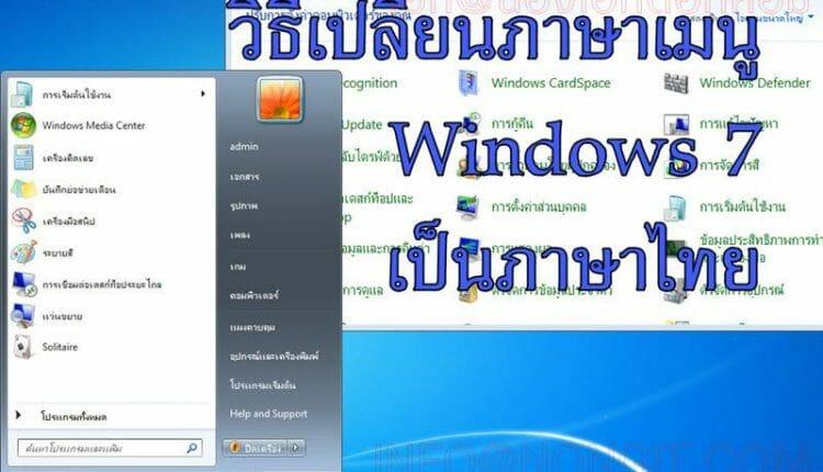 เปลี่ยนเมนู windows 7 เป็นภาษาไทย