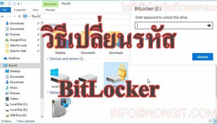 เปลี่ยน Password bitlocker