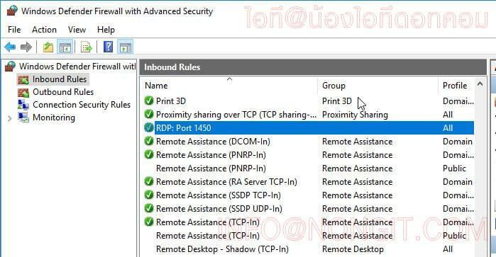 วิธีเปลี่ยน Port ของ Remote Desktop ใน Windows 10 / 8 1 / 7