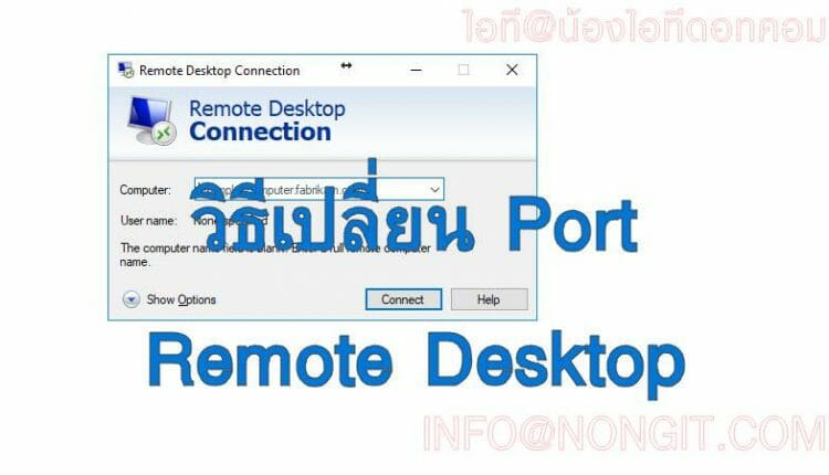 เปลี่ียน port ของ remote desktop ใน windows 10