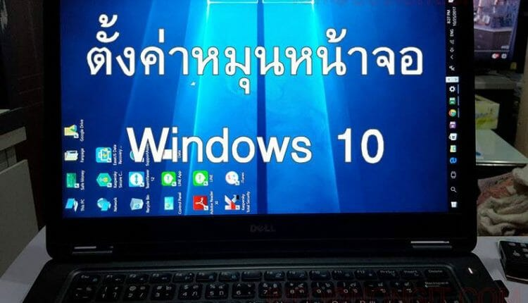 windows 10 หมุนหน้าจอ