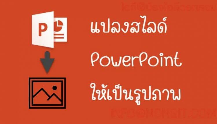 แปลงสไลด์ PowerPoint ให้เป็นรูปภาพ