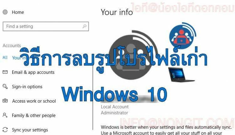 วิธีการลบรูปโปรไฟล์เก่า User Account ใน Windows 10