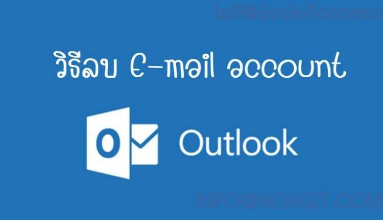 วิธีลบ E-mail account ใน Microsoft Outlook