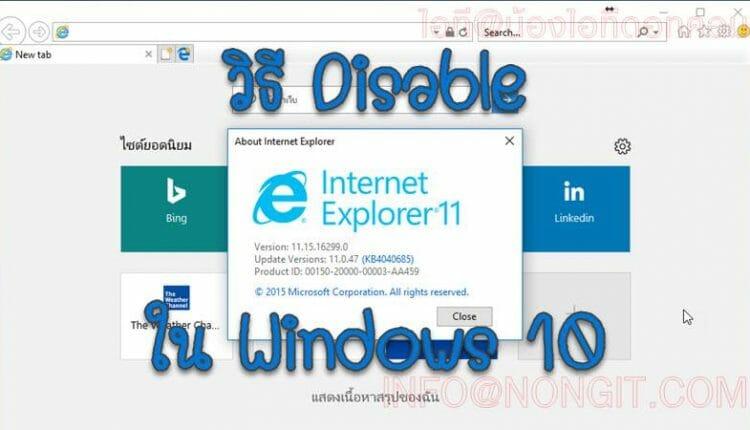 วิธี Disable Internet Explorer ใน Windows 10