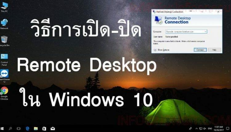 วิธีการเปิดRemote Desktop ใน Windows 10