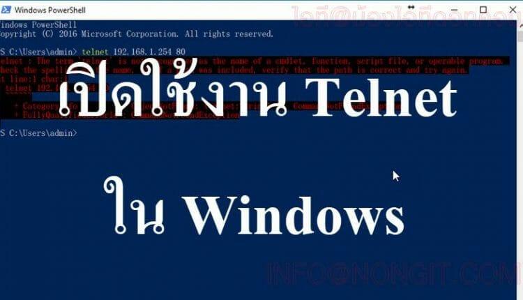 วิธีใช้ Telnet ใน Windows