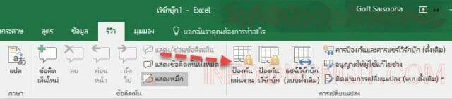 การซ่อนสูตร Excel 1