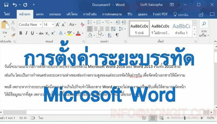 วิธีการตั้งค่าระยะบรรทัด Microsoft Word