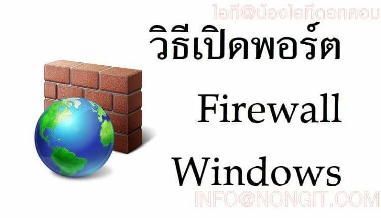 เปิด port firewall ใน windows 10