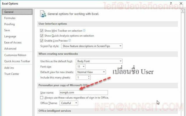 เปลี่ยนชื่อ Comment ใน Microsoft Excel รูปที่ 2