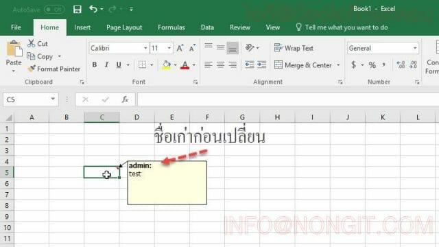 เปลี่ยนชื่อ Comment ใน Microsoft Excel รูปที่ 4
