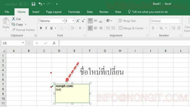 เปลี่ยนชื่อ Comment ใน Microsoft Excel รูปที่ 5