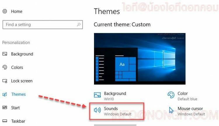 วิธีการเปลี่ยน Sound effects ใน Windows 10